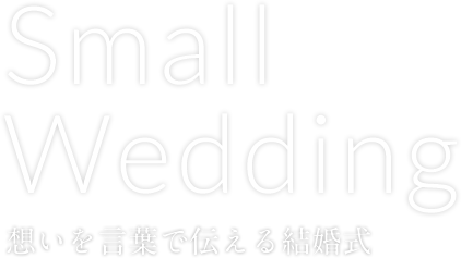 Small Wedding 想いを言葉で伝える結婚式