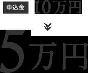 申込金10万円が5万円